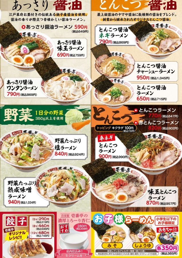 04-ichibanteiGM_page-0005.jpg