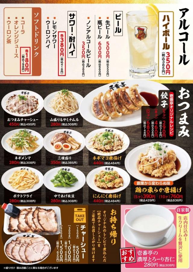 04-ichibanteiGM_page-0006.jpg