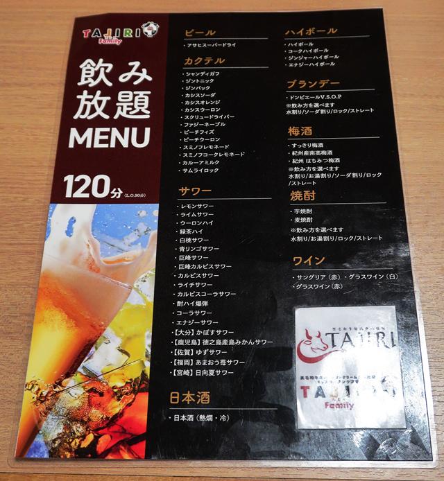 201103-tajiri-007-S.jpg