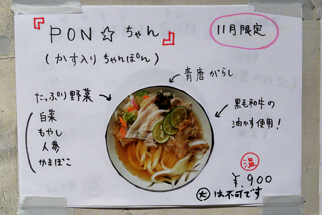 201111-9-UdonKyutaro-001-S.jpg