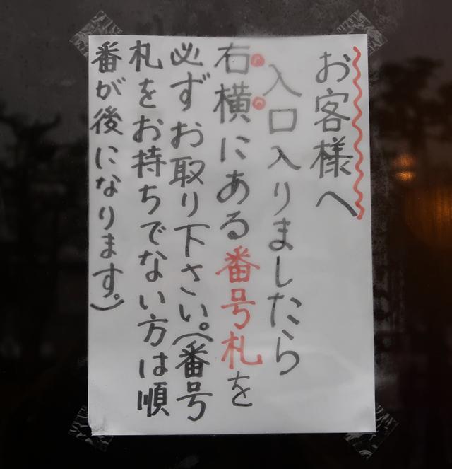 200216-讃岐手打うどん たくま-004-S