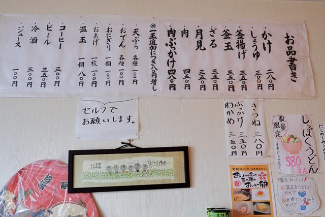 200216-讃岐手打うどん たくま-011-S