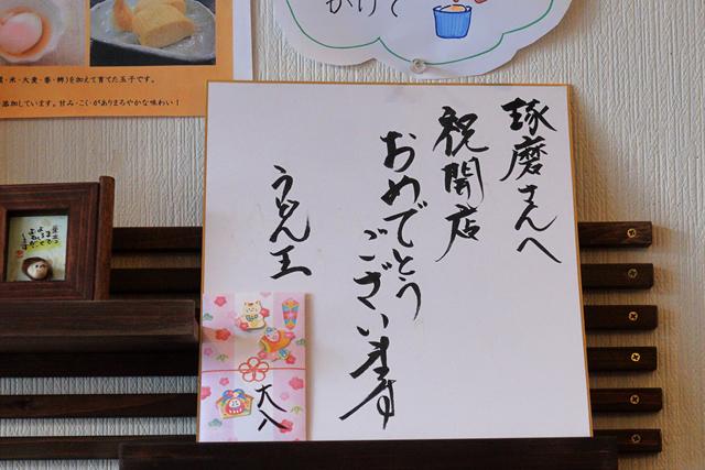 200216-讃岐手打うどん たくま-019-S