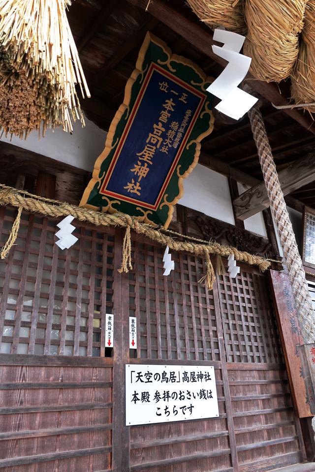 200216-高屋神社-008-S