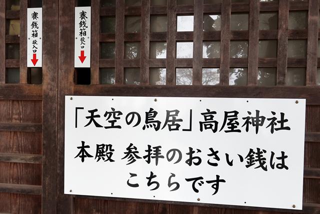 200216-高屋神社-009-S