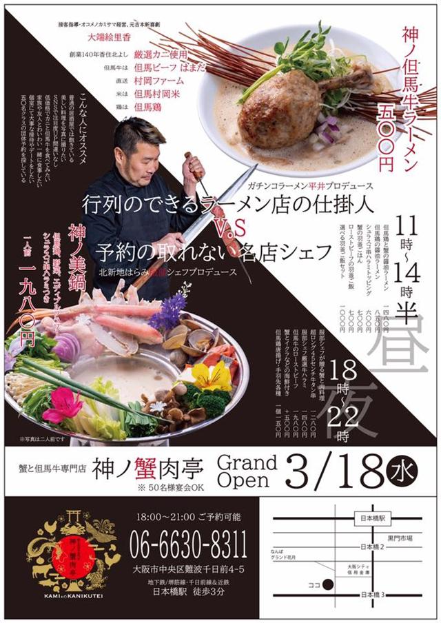 神ノ蟹肉亭-1-S