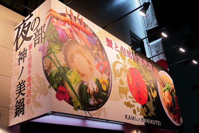 200316-神ノ蟹肉亭夜の部-003-S