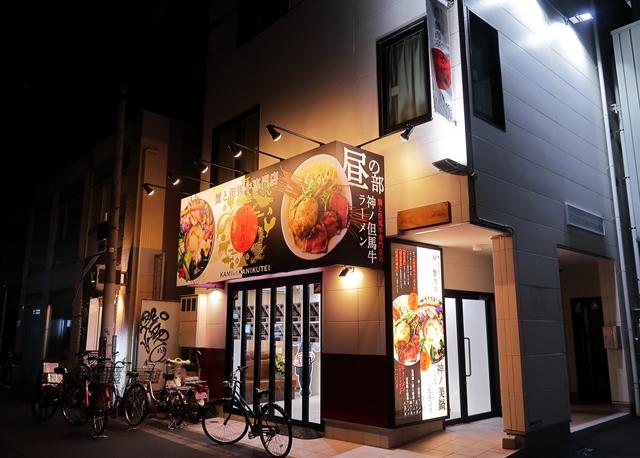 200316-神ノ蟹肉亭夜の部-023-S