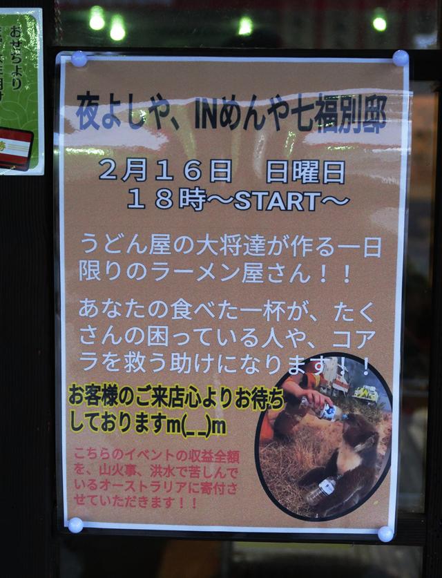 200216-夜よしやin七福別邸-003-S
