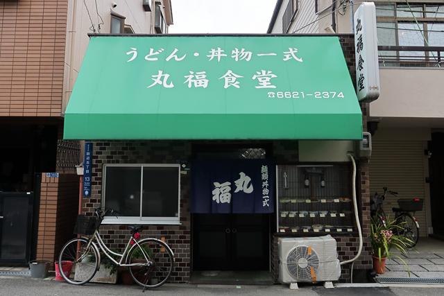 200225-丸福食堂-002-S
