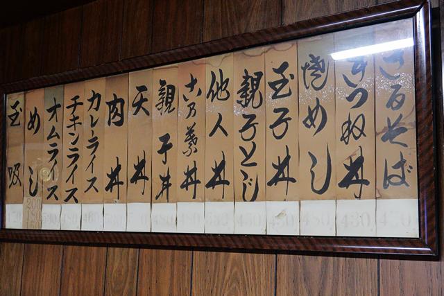 200225-丸福食堂-009-S