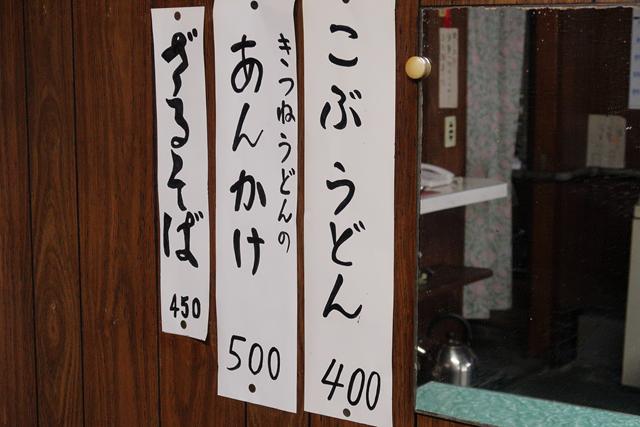 200225-丸福食堂-010-S