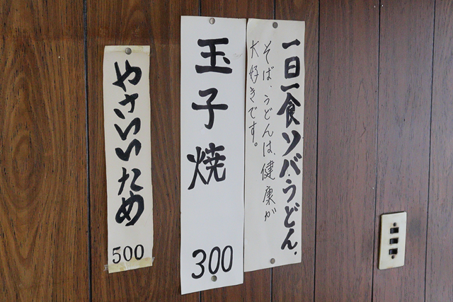 200225-丸福食堂-011-S