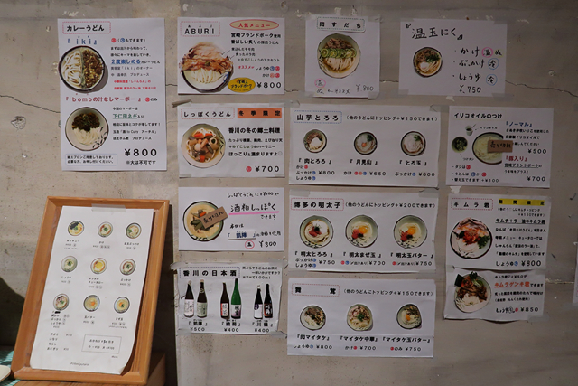 200227-Udon Kyutaro-004-S