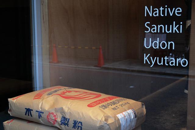 200227-Udon Kyutaro-009-S