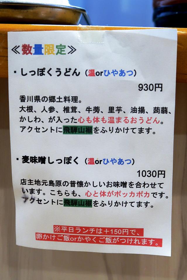 200227-上を向いて-008-S