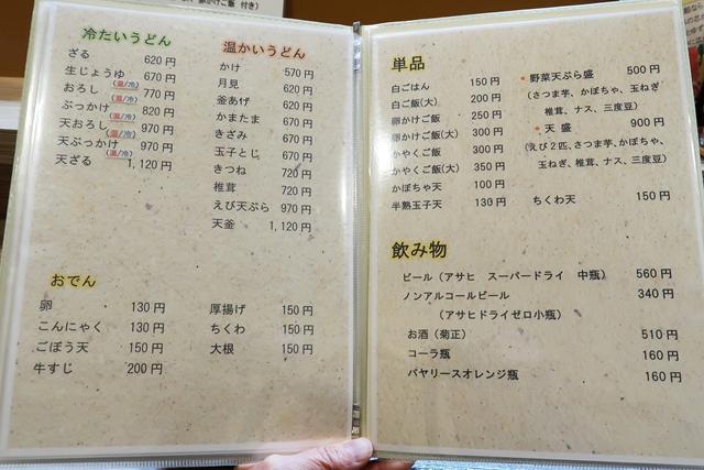 200227-うどん工房天空-008-S