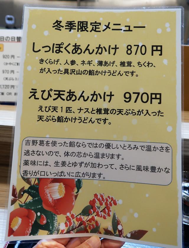 200227-うどん工房天空-009-S