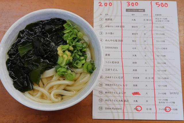 200301-純手打うどんよしや-009-S