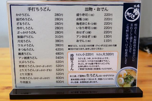 200301-本場かなくま餅福田-006-S