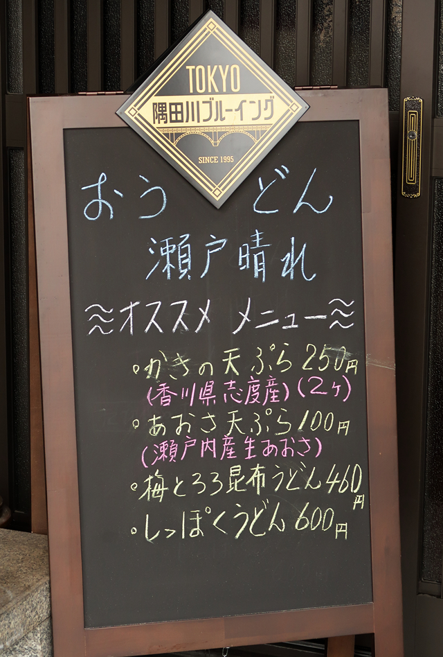 200301-おうどん瀬戸晴れ!-003-S
