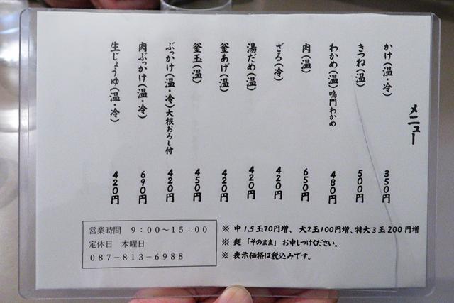 200301-おうどん瀬戸晴れ!-004-S