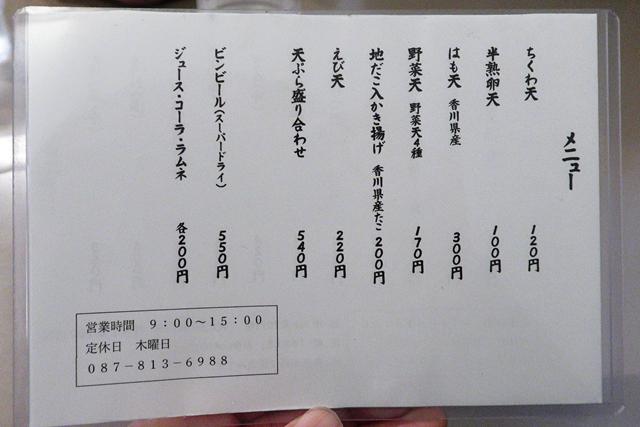 200301-おうどん瀬戸晴れ!-005-S