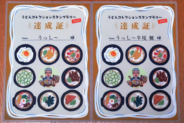 200301-うどんコレクションスタンプラリー-059-S