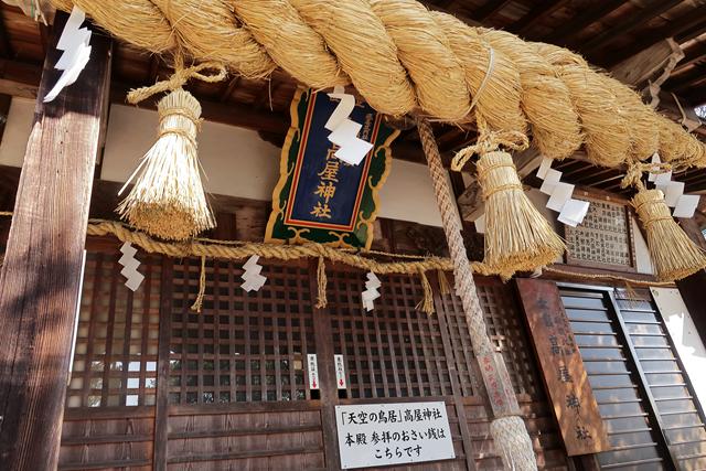 200302-高屋神社-011-S