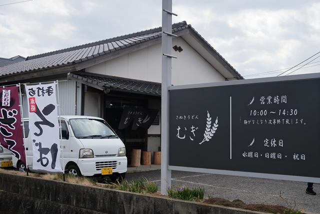 200302-さぬきうどんむぎ-002-S