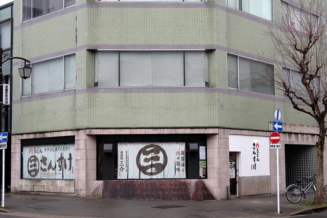 200304-肉うどんさんすけ-004-S