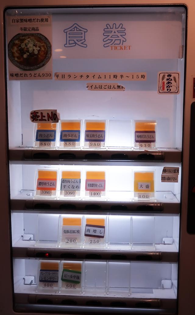 200304-肉うどんさんすけ-006-S