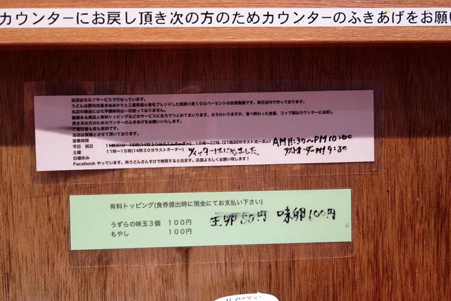 200304-肉うどんさんすけ-007-S
