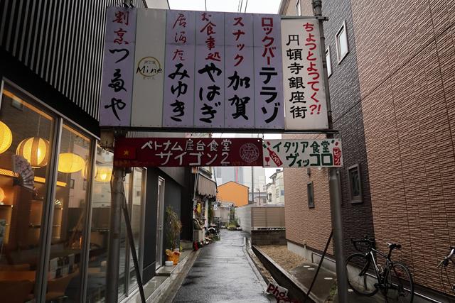 200304-円頓寺商店街-009-S