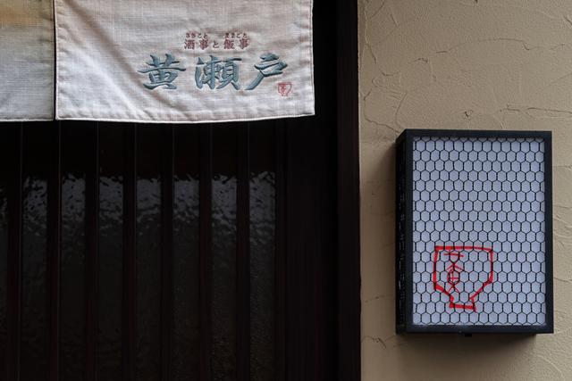 200304-円頓寺商店街-015-S