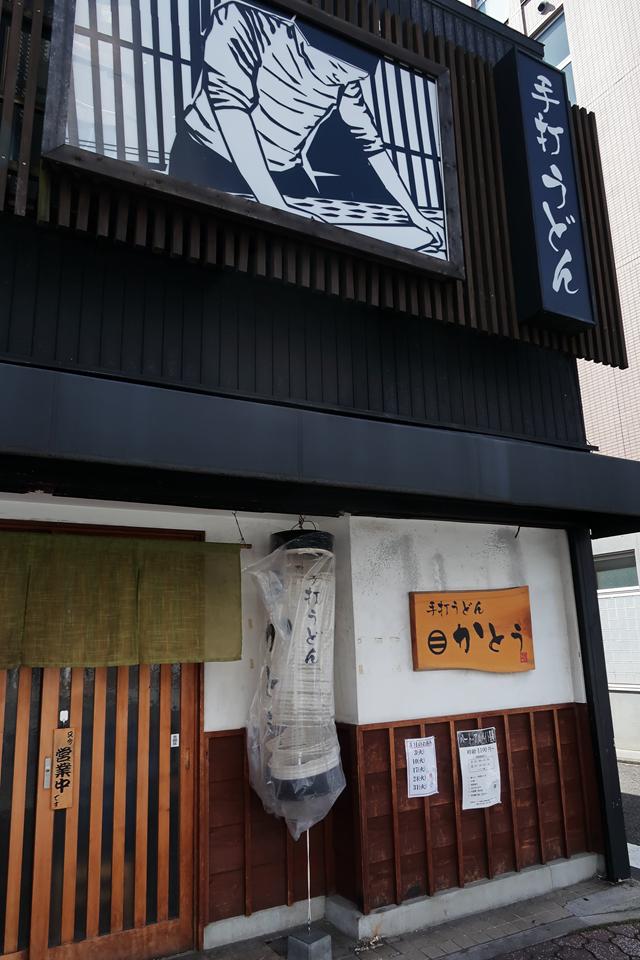 200305-手打うどんかとう-002-S