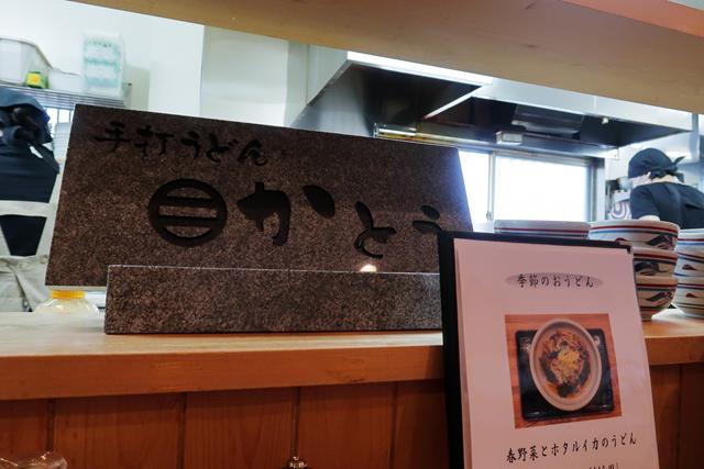 200305-手打うどんかとう-003-S
