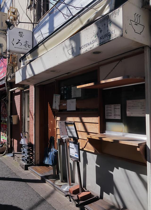 200306-饗くろき-002-S