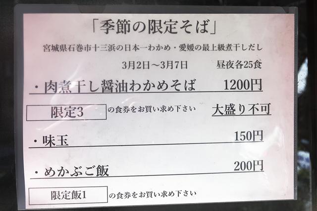 200306-饗くろき-005-S