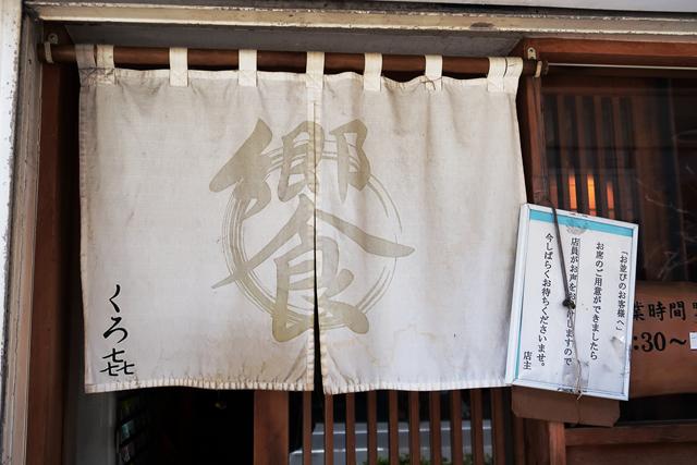 200306-饗くろき-012-S