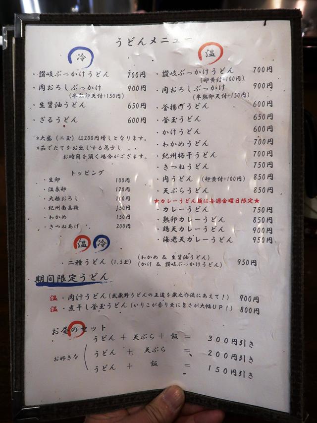 200306-讃岐うどん蔵之介-003-S