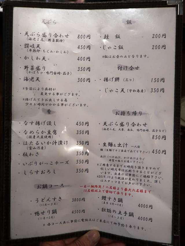 200306-讃岐うどん蔵之介-004-S
