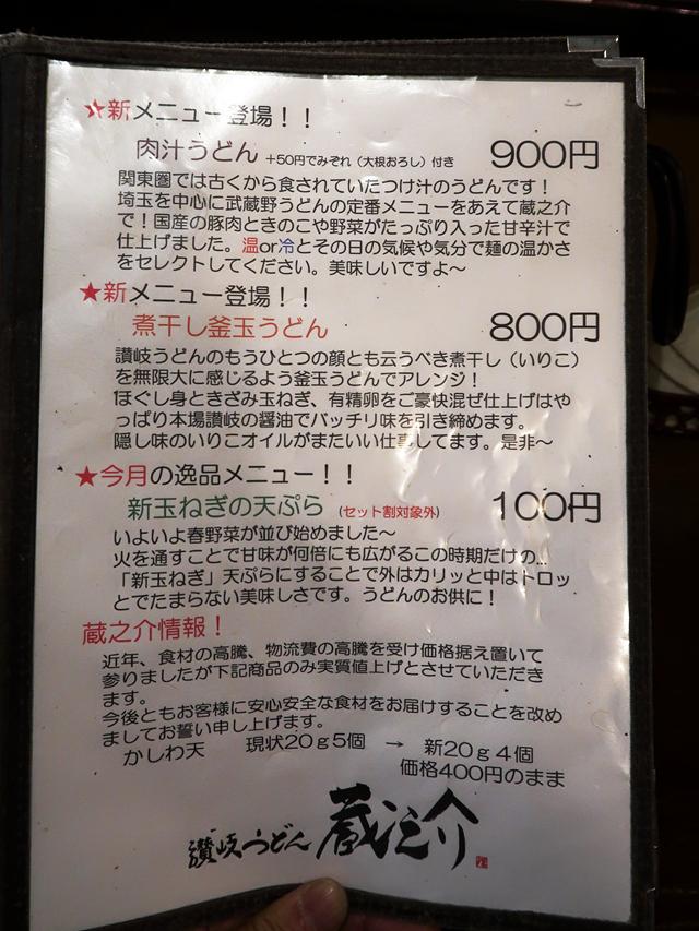 200306-讃岐うどん蔵之介-005-S