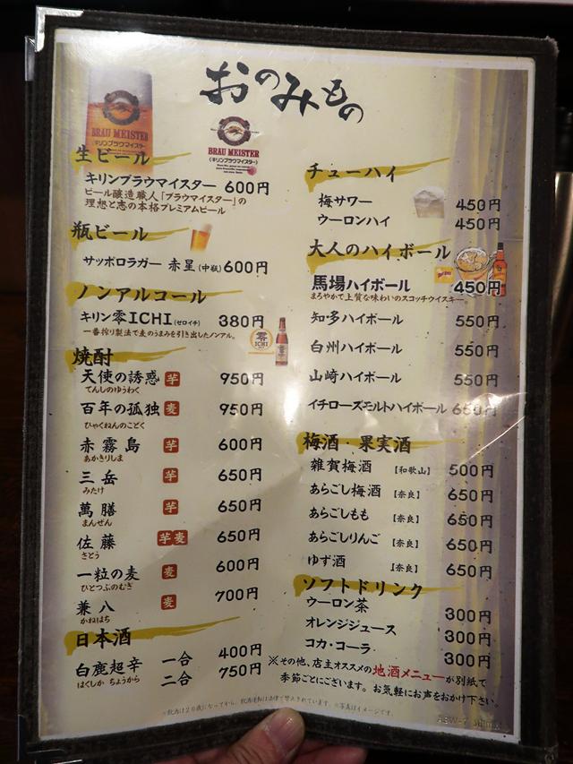 200306-讃岐うどん蔵之介-006-S