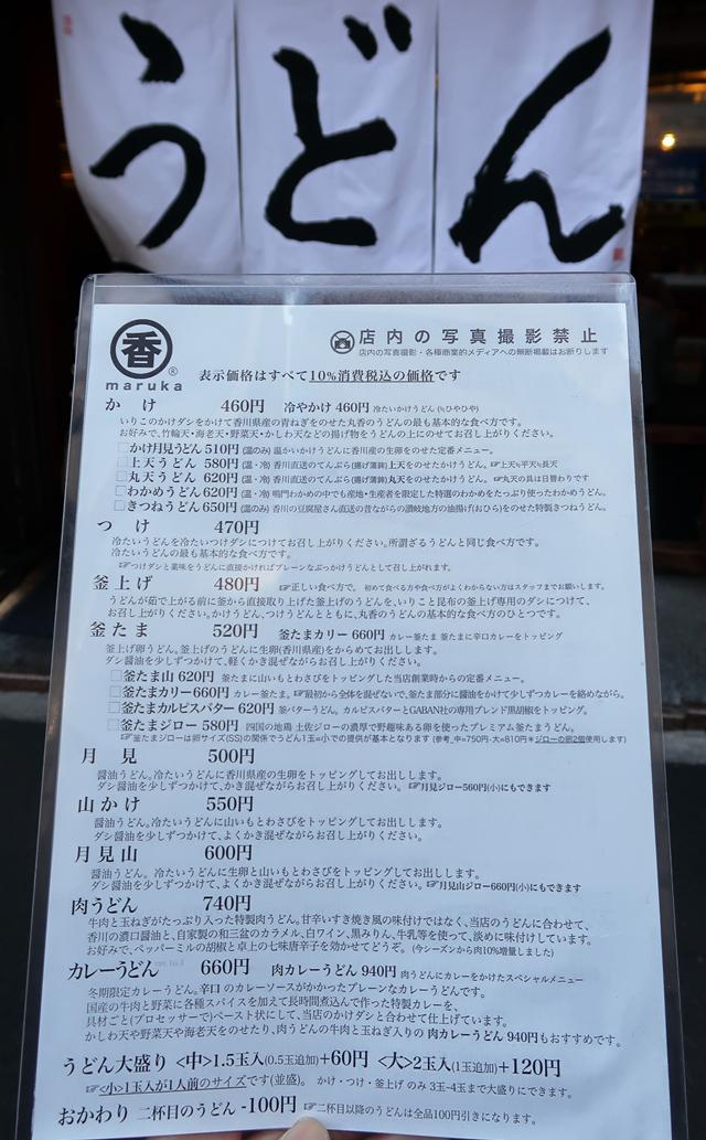 200306-丸香-004-S