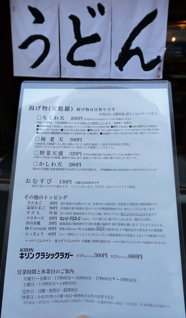 200306-丸香-005-S