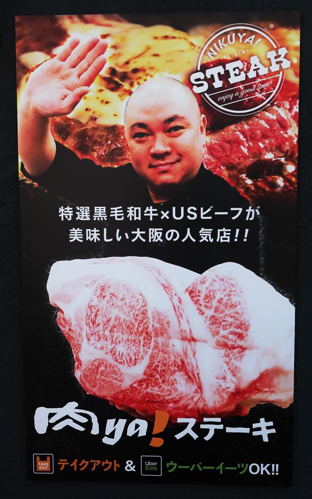 200325-肉や!ステーキ-002-S