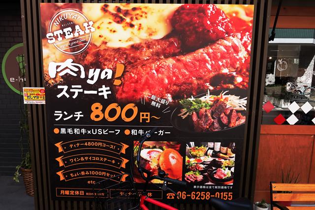 200325-肉や!ステーキ-003-S