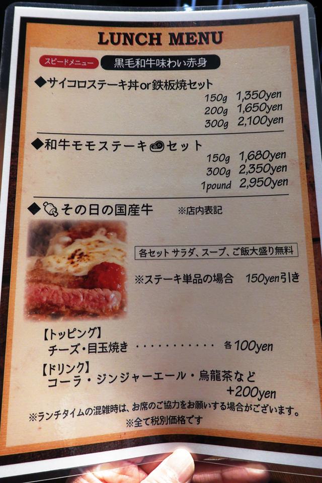 200325-肉や!ステーキ-005-S