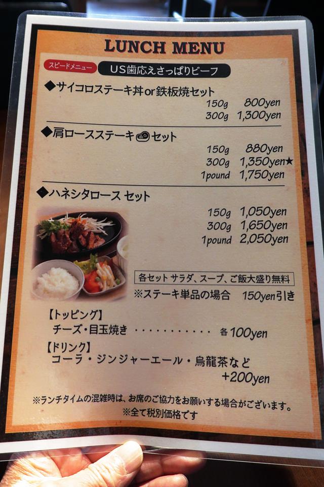 200325-肉や!ステーキ-006-S